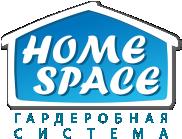 Гардеробная система Home Space